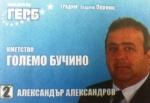 Александър Александров - кмет на село Големо Бучино